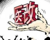 皖苏闽青四省将启动省级医改综合试点