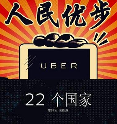 """屡挫屡战,百毒不侵,Uber全球开启""""小强""""模式"""