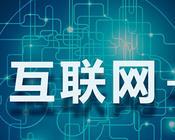 """张志学: """"五毒俱全""""的传统企业是如何进行""""互联网+""""转化的?"""