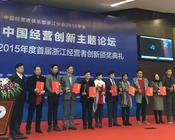 """""""中国经营创新主题论坛""""在杭成功举行"""