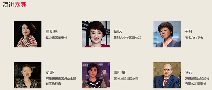 【中国 · 洛阳】首届中国女性领导力论坛暨第34届中国洛阳牡丹文化节盛大绽放