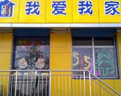 金融隐富张振新的新棋局:48亿吞并京城中介第二把交椅