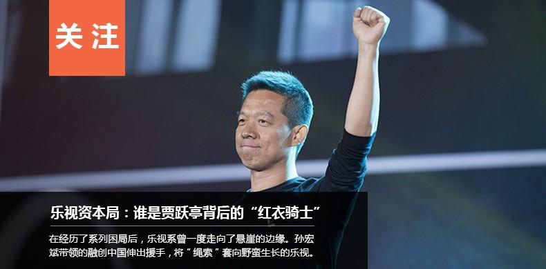 """乐视资本局:谁是贾跃亭背后的""""红衣骑士"""""""