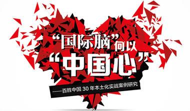 """大讲堂丨百胜中国CEO潘伟奇独家做客:30年""""国际脑""""何以""""中国心"""""""