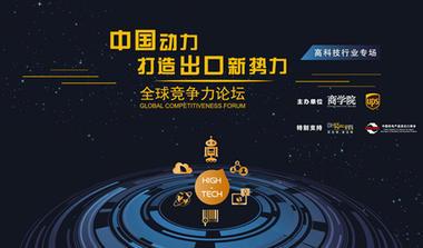 高端论坛│全球竞争力论坛 · 高科技专场-中国动力:打造出口新势力