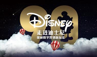 【走进迪士尼】探秘数字世界新玩法