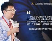 交大安泰尹海涛:商业教育的本质是培养有社会责任的企业家