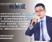 华晨宝马杨新斌:非遗走进现代生活 创造共享价值