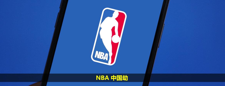 NBA中国劫