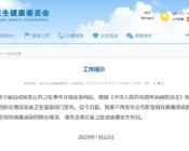 武汉交通系统停运 电影院暂停营业 湖北启动II级应急响应应对疫情