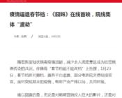 """疫情逼退春节档:《囧妈》在线首映 院线集体""""渡劫"""""""