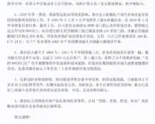 """""""中国版维密""""上半年预亏1.2亿 都市丽人转型能否突围?"""