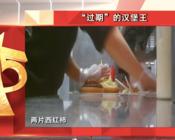 """汉堡王被""""点名"""" 加盟模式""""背锅""""?特许经营相关收入占95.7%"""