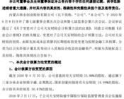 """西水股份""""生死劫"""":""""甩锅""""天安财险后只剩""""空壳""""?"""