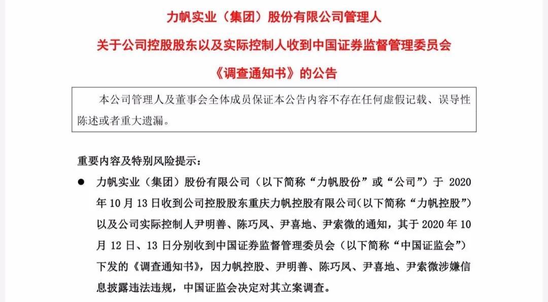 尹明善家族被立案调查:力帆半年亏损近26亿,吉利重组生变