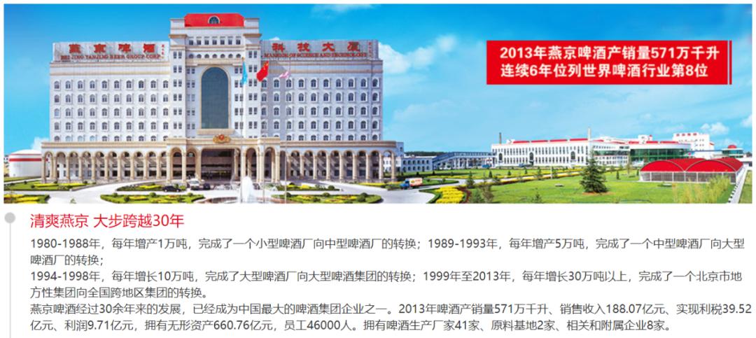 """燕京啤酒""""四十有惑"""":董事长被立案调查,不做""""大哥""""好多年"""