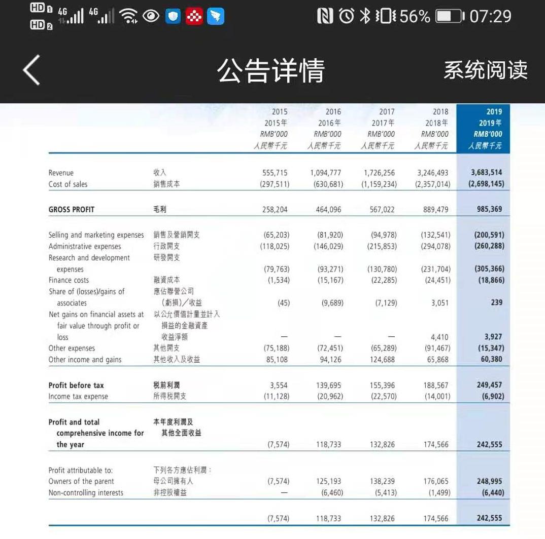 """港股""""支付第一股""""汇付天下临退市,半年亏损1.1亿,中小支付路在何方?"""