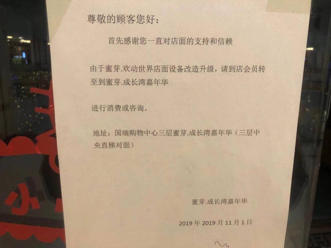 """线下门店关停、流量见顶,母婴电商蜜芽""""凛冬已至""""?"""