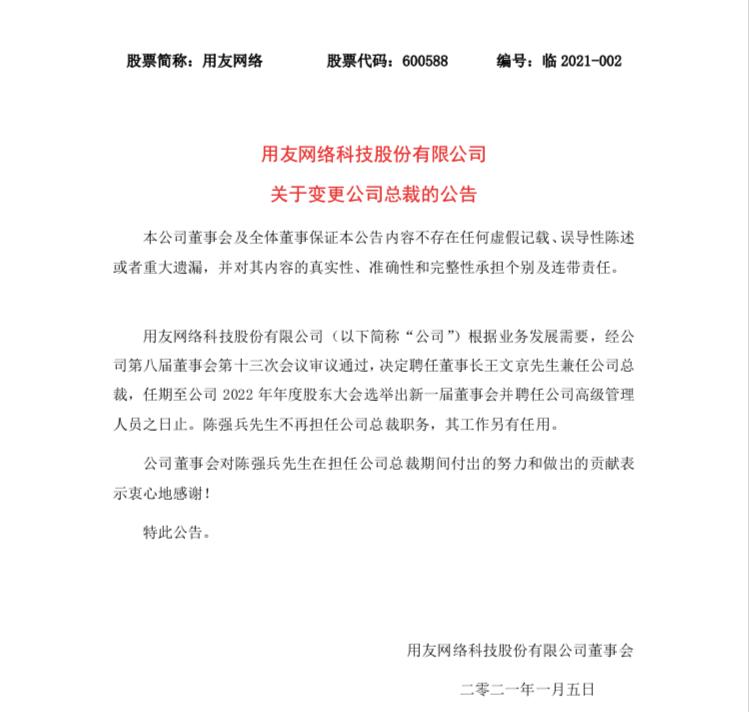 王文京重出山,用友网络业务发展双降,能否破局云服务?