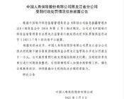 """中国人寿员工实名举报后续来了,黑龙江省分公司被罚51万,行业""""内卷化""""下的痛"""