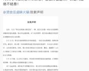 """陈赫火锅店""""塌顶""""幕后:明星的""""烟火气""""和疯狂的加盟扩张"""