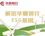 """创新绿色金融特色模式,华夏银行布局""""双碳""""变革大潮"""