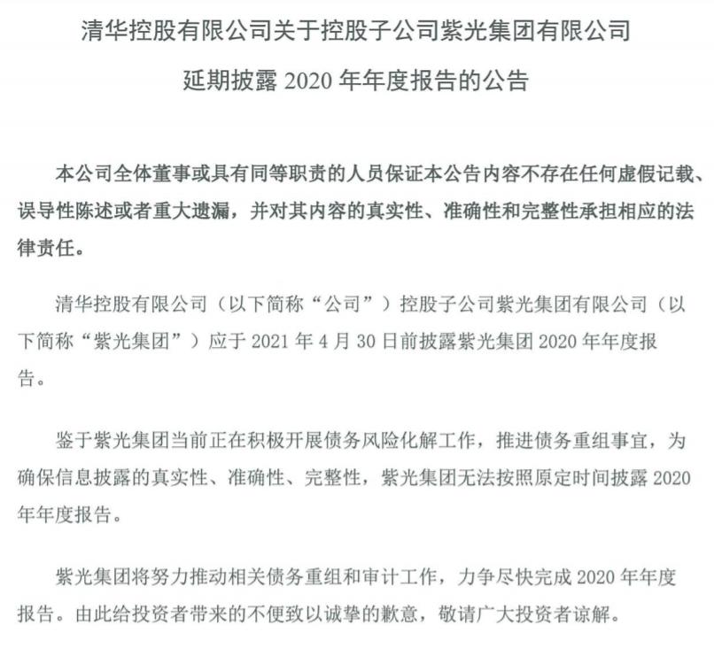 """3000亿巨头""""生死劫"""":被申请破产重整,负债2000多亿,""""紫光系""""公司面临系统性风险"""