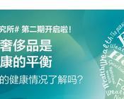"""【调研】#健康商·研究所# 创业一代的""""健康码""""说了什么?"""