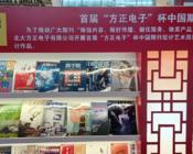 """喜讯!《商学院》杂志入选""""首届'方正电子杯'中国期刊设计艺术周"""""""