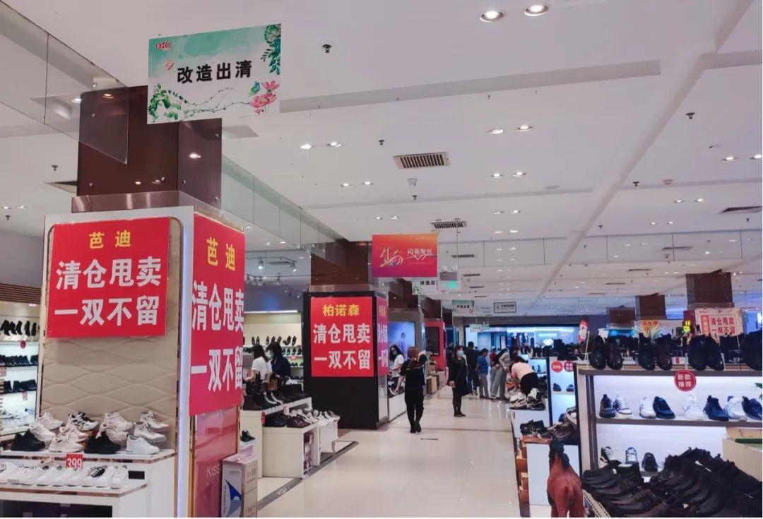北京华联商厦全退场!百货业态消亡进行时?购物体验中心正探路未来